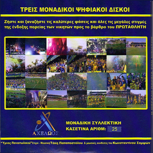 panetolikos3dvd-2-side