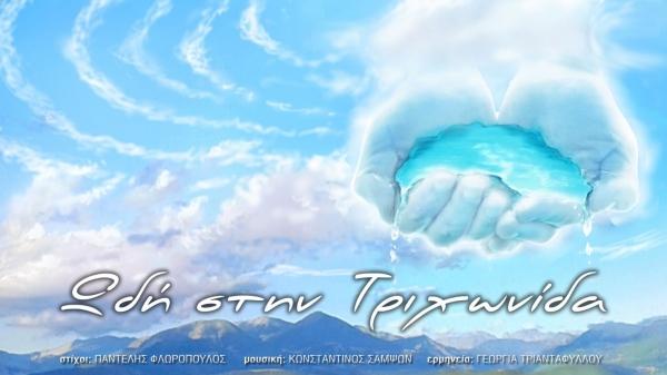 Ολοκληρώθηκε το τραγούδι «Ωδή στην Τριχωνίδα» - Σκοπός του βιντεοκλίπ η προβολή της Αιτωλικής λίμνης